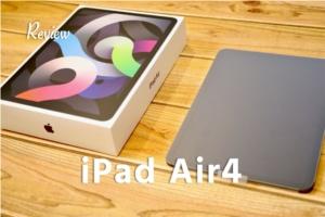 iPadair4ベストバイのタブレットで使用感は最高【レビュー】