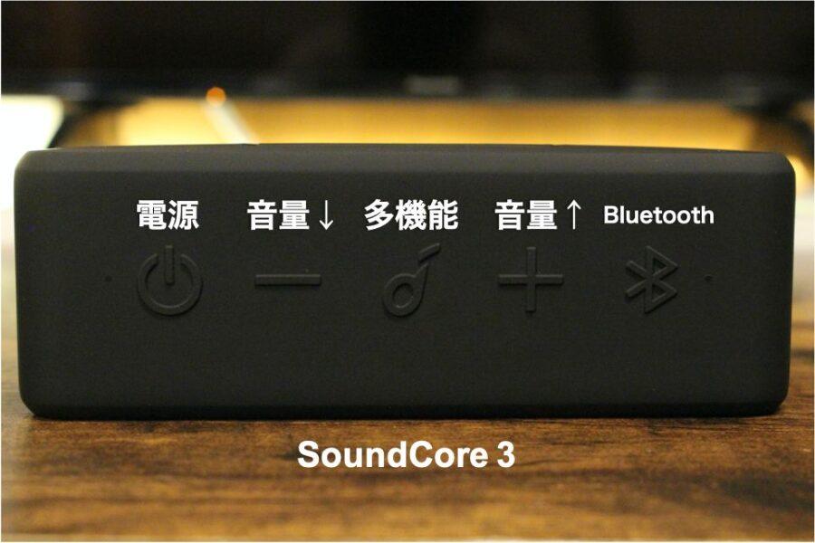 SoundCore3ボタン周り