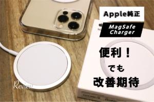 【レビュー】Apple MagSafe充電器をiPhone12Proで使ってみた!便利だけど改善の余地あり のアイキャッチ画像
