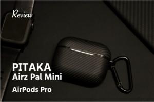 【レビュー】アラミド繊維で保護 PITAKA:Air Pal Mini for AirPods Proはカーボン柄でイカしたケースアイキャッチ画像