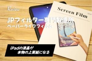 【レビュー】JPフィルター専門製造所 ペーパーライクフィルムでiPad Air のディスプレイが紙になる
