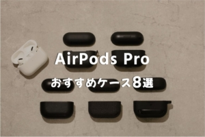 【2020年】AirPods Pro おしゃれなおすすめケース&ブランド厳選8選!全部欲しくなるアイキャッチ