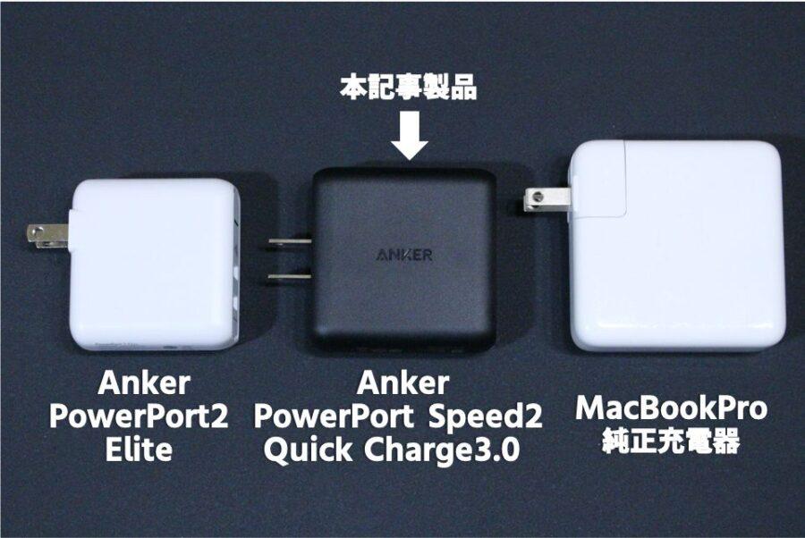 AnkerパワーポートSpeed2QCとその他比較