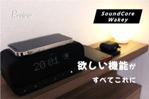 Soundcorewakey ワイヤレススピーカー 充電器 目覚まし時計すべてそろったすごいやつレビュー