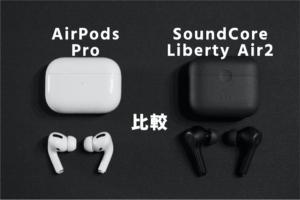 【VS比較】AirPods(Pro)とSoundCore Liberty Air2の3つを比較!どっちが良いかオススメは人で決まる