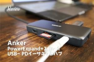 【レビュー】テレワークにおすすめハブ。Anker PowerExpand+ 7-in-1 USB-C PD イーサネット ハブ