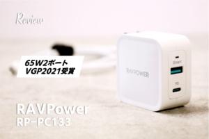 【レビュー】USB-C&A 65W 2ポートの最適解。RAVPower RP-PC133はPD対応で爆速