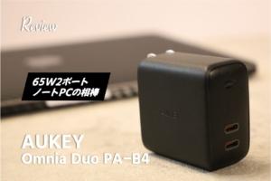 【レビュー】これは強い!小型で65W2ポート。AUKEY Omnia Duo PA-B4アイキャッチ画像
