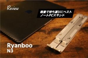【レビュー】軽量で持ち運び便利!『Ryanboo N3』MacBookノートPCスタンド半年使ってみた