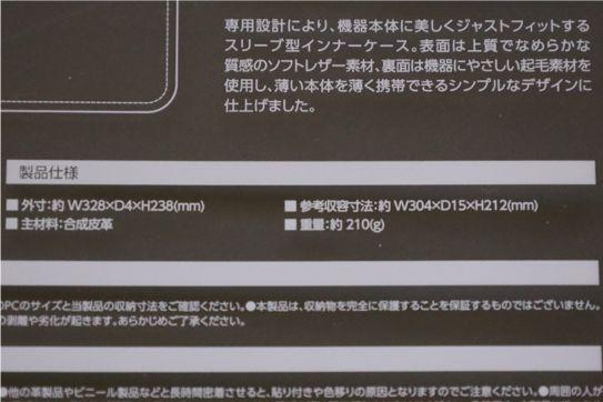 エレコムMacBook Air:Pro用のレザースリーブの開封レビュー背面アップ2