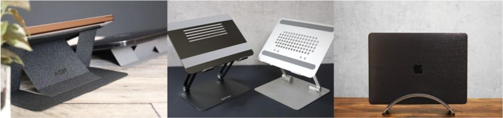 MacBook Air:Pro・ノートPCスタンドは大きく3種類ある