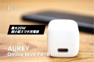 【レビュー】超小型でパワフル!AUKEY Omnia Mini PA-B1 は20W出力でiPhone_スマホのお供