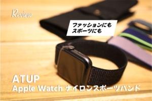 【レビュー】コスパ抜群!4色入り Apple WatchナイロンスポーツループATUPバンド画像