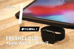 【比較レビュー】Apple Watchの1,000円ソロループバンド購入。純正バンドとの違いは?アイキャッチ