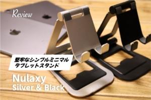 【レビュー】シンプルミニマル 剛性高い『Nulaxy』 iPad_タブレットスタンド1年使い良かったので色違い購入アイキャッチ