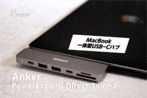 【レビュー】MacBook一体型メディアハブ。Anker PowerExpand Direct 7-in-2 USB-C PD