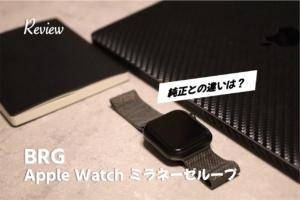 【比較レビュー】Apple Watchの1,000円BRGミラネーゼループバンド購入。純正バンドとの違いは?アイキャッチ