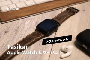 【レビュー】おしゃれクラシック Apple Watch『Tasikar』レザーバンドアイキャッチ