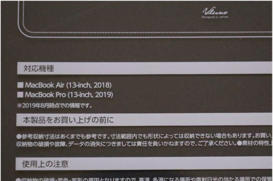 エレコムMacBook Air:Pro用のレザースリーブの開封レビュー背面アップ