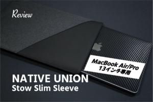 【レビュー】おしゃれミニマルPCケース。NATIVE UNION Stow Slim Sleeve MacBook Air:Pro13アイキャッチ