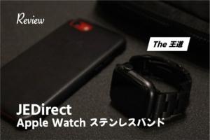 【レビュー】ザ・王道これで決まり!Apple Watch『JEDirect』ステンレスバンドトップ画像