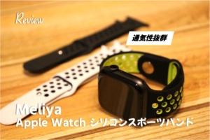 【レビュー】通気性抜群!Meliya Apple Watchシリコンスポーツバンド 3色入り アイキャッチ