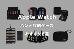 【2021年】シンプルでおしゃれ『Apple Watch』バンド収納ケース・バッグおすすめ8選