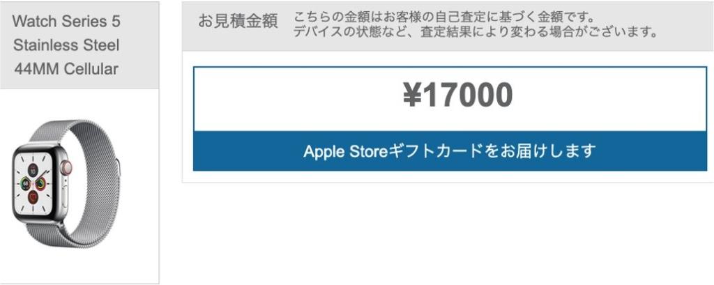 Apple Watch傷なし下取り価格