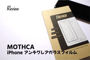 mothca iPhoneSE2用のアンチグレアガラスフィルム