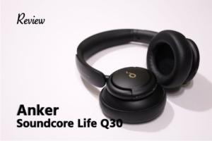 【レビュー】高性能で1万円以下?!Anker Soundcore Life Q30 はACN=ノイキャン搭載の優等生