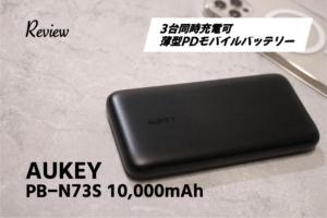 【レビュー】USB-A&USB-C3台同時充電。AUKEY PB-N73S 10,000mAh モバイルバッテリー