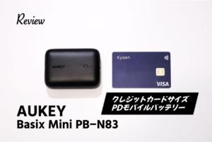 【レビュー】クレジットカードより小さい。AUKEY Basix Mini PB-N83 10000mAh USB-CPD対応モバイルバッテリー
