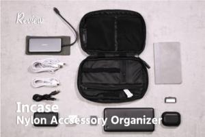 【レビュー】ミニマルでおしゃれ。Incase Nylon Accsessory Organizer ナイロンガジェットポーチ