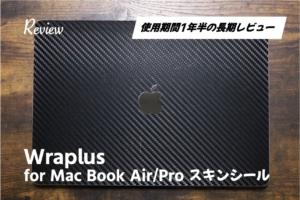 Wraplus for MacBook スキンシール長期レビュー。Pro&Air13インチ用ブラックカーボン