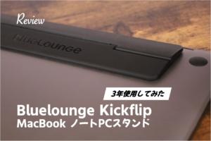 Bluelounge Kickflip元祖ノートPCスタンド長期レビュー丨Mac Bookと相性良し