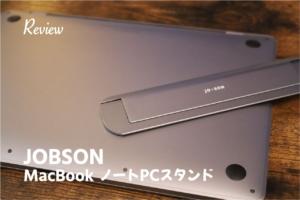 JOBSONノートPCスタンドレビュー丨メイドインジャパンのMac Bookと親和性の高いアルミ製スタンド