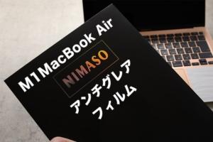 M1MacBook AirのNIMASOアンチグレアガラスフィルム