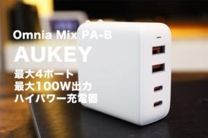 AUKEY Omnia Mix4レビュー丨これで解決!出力100Wで4ポート充電可能なUSB-C&A充電器【 PA-B7】