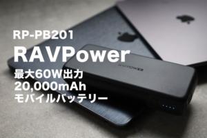 RAVPower RP-PB201のレビュー