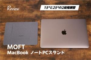 MOFTスタンドレビュー丨Mac Book・ノートPC使用時に正しい姿勢維持。超軽量で持ち運びに便利