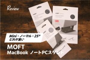 MOFT『ノーマル・25°・mini』の3種類比較丨Mac Book ノートPCスタンドで使うには結局どれが良いのか