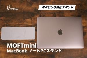 MOFTより小さい『mini』をMacBook ノートPCに装着してみた。タイピングには最適解のスタンド
