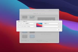超簡単操作!MacOSで画面ロック_スクリーンセーバ_スリープのショートカット設定『ホットコーナー』