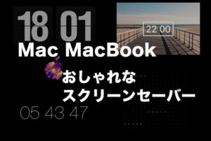 【2021年】MacBookスクリーンセーバー おしゃれな時計やリンゴマーク厳選。設定方法も解説