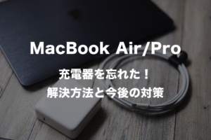 MacBook Air_Proの充電器を忘れた!解決方法は1つ今後の対策は3つアイキャッチ