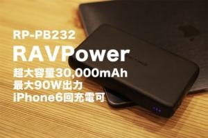 RAVPowerRP-PB232のアイキャッチ
