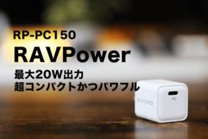 RAVPower RP-PC150 レビュー|20Wで互換性の高いiPhone-スマホ用のコンパクト充電器のアイキャッチ