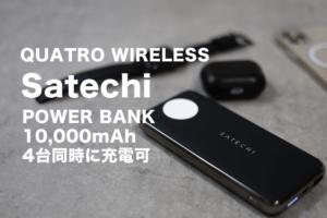 Satechi QUATRO WIRELESSモバイルバッテリーレビュー Apple Watch-iPhone-AirPodsまとめて充電