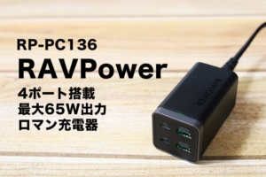 RAVPower RP-PC136のレビュー