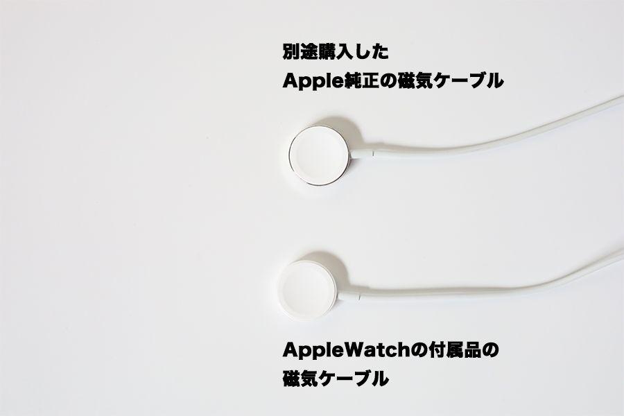Apple Watchを利用する場合は磁気ケーブルは純正がおすすめ